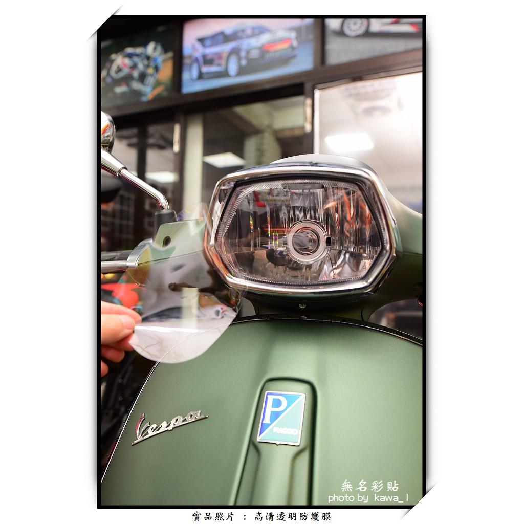 【無名彩貼】VESPA Sprint 衝刺 大燈電腦裁型改色膜 . 防護膜