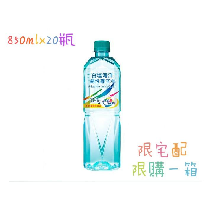 台鹽 海洋鹼性離子水850mlx20瓶 小分子水620mlx24瓶 【RA0852】