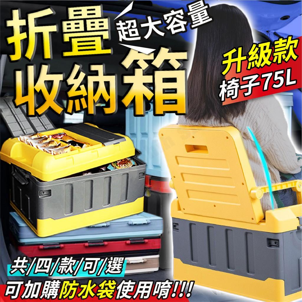現貨 折疊收納箱+椅子 全新升級 摺疊收納箱 車用收納箱 整理箱 置物箱 摺疊整理置物櫃 大容量收納箱 收納盒置物籃