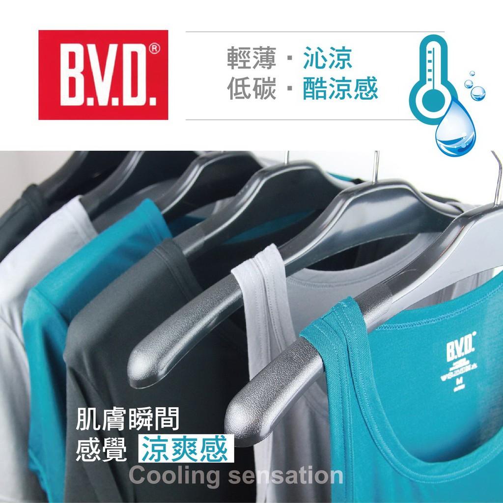 BVD酷涼U領男背心-BD928涼感男背心內衣