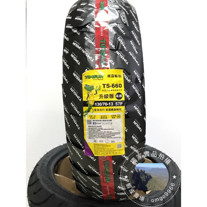 騰森輪胎Timsun Ts-660 130/70-13 120/70-13 110/90-13