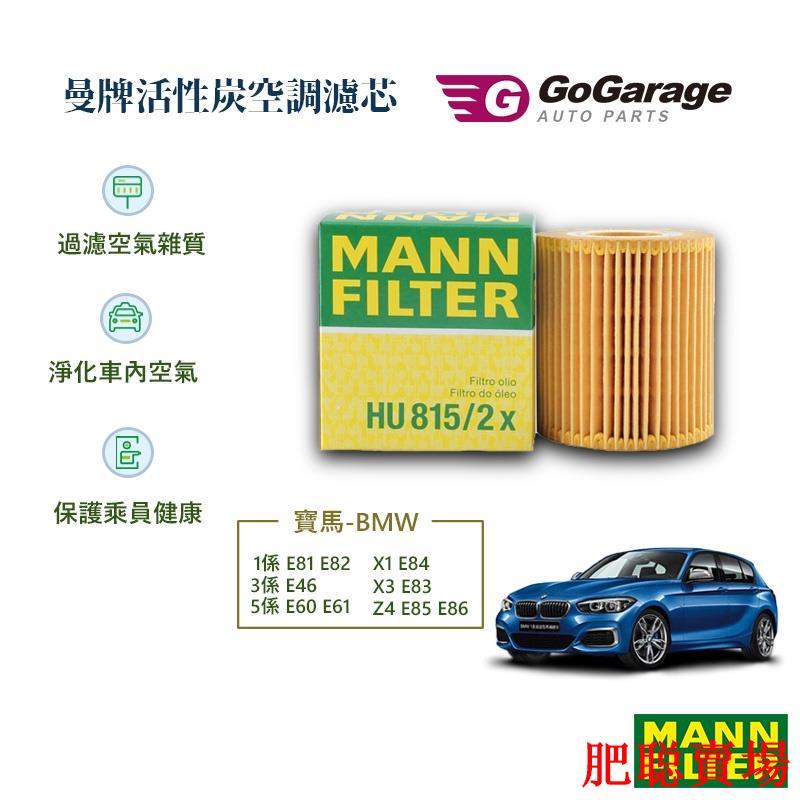 (現貨下殺)MANN 機油芯 HU8152X 適用 BMW E46 E90 316i 318i E87 116i X1