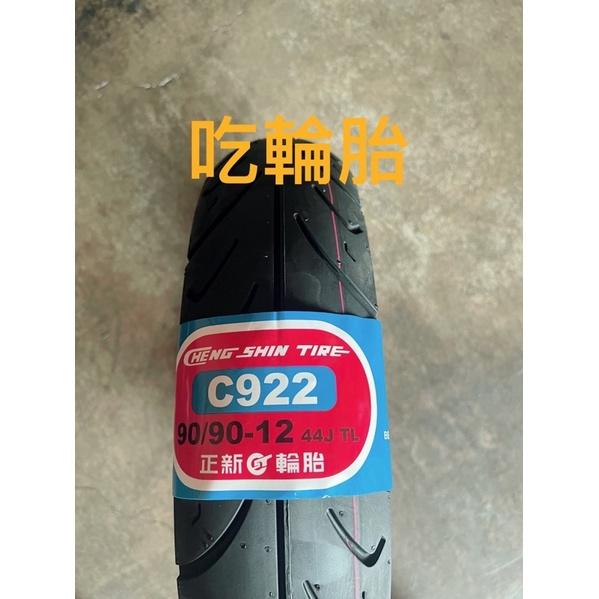 正新輪胎 CST 90/90-12 C922