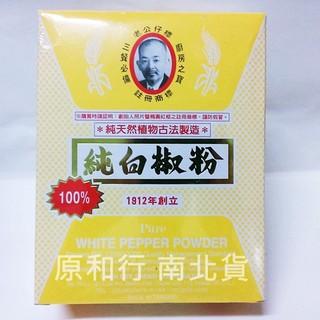 老公仔標 100%純白椒粉 金級 純白胡椒粉(全素)600公克〔原和行〕7~8盒再特價 南投縣