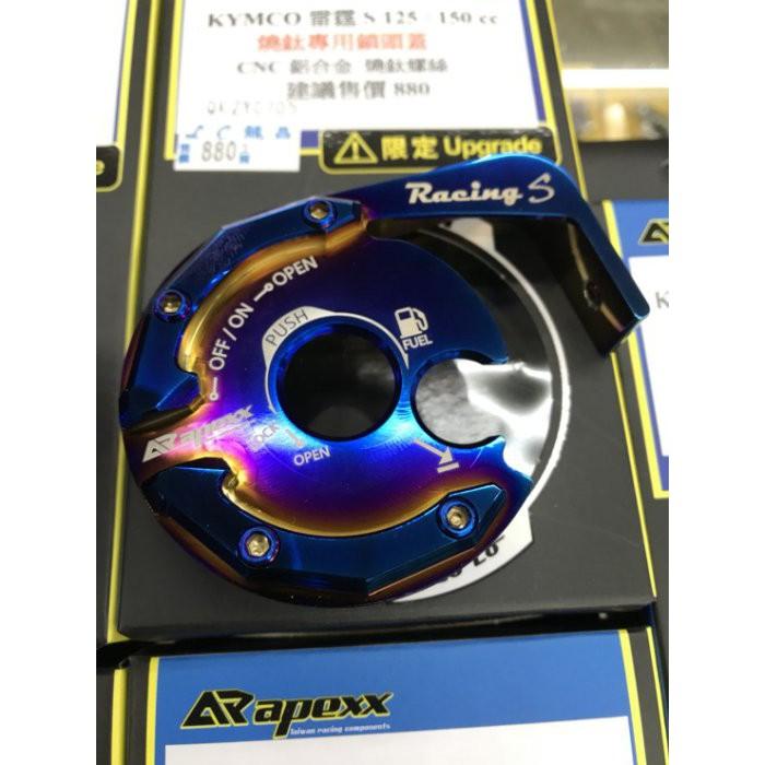 龍昌機車材料精品 APEXX部品 鍍鈦鎖頭蓋 鍍鈦鎖頭飾蓋 鍍鈦鎖頭外蓋 雷霆S 125 150