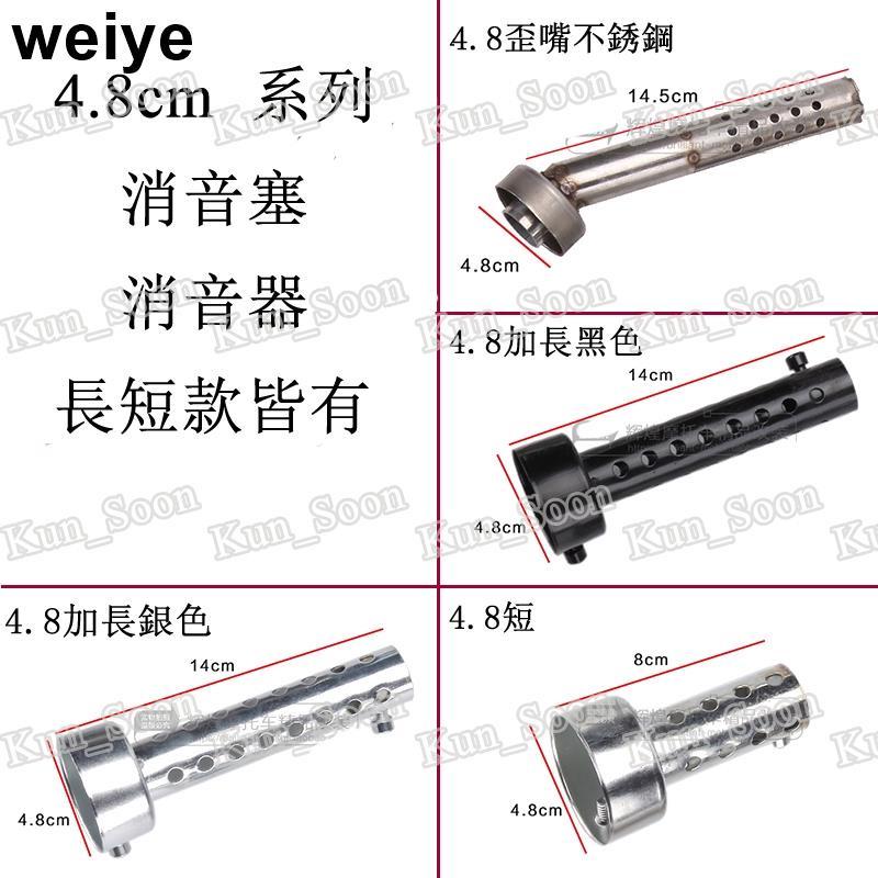 35mm/42mm/45MM/48MM/60MM口徑排氣管專用消音器 帶回壓 可調聲消音塞消音器Weiyes機車賣場