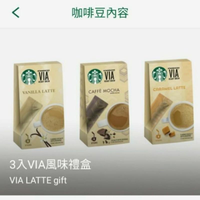 Starbucks星巴克即溶咖啡VIA風味禮盒(焦糖、摩卡,香草風味拿堤)