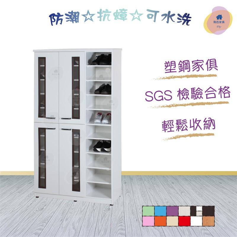 飛迅家俱·Fly· 3.1尺四門半開放塑鋼鞋櫃  10層塑鋼鞋櫃  大容量收納櫃  防水家俱 塑鋼家俱