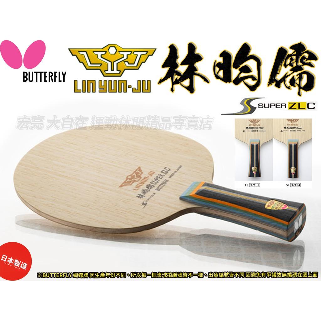 東京奧運支持價 免運 公司貨 現貨 蝴蝶牌 BUTTERFLY 桌球拍 超級 林昀儒 SUPER ZLC [大自在]