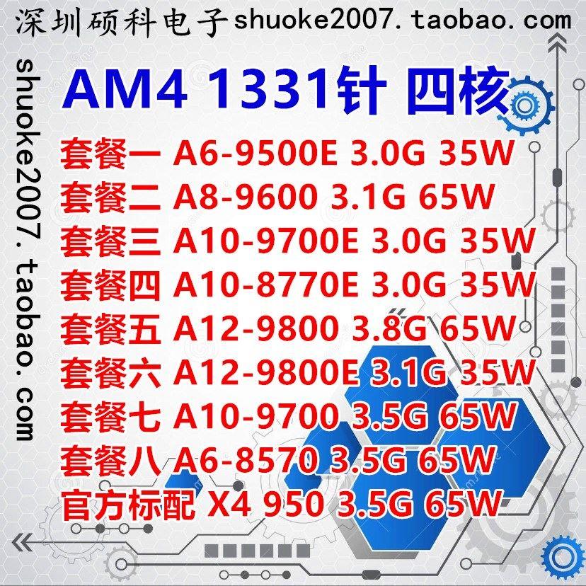 AMD A12 9800E A10 8770 9700E A8 9600 A6 9500 8570 AM4四核CPU