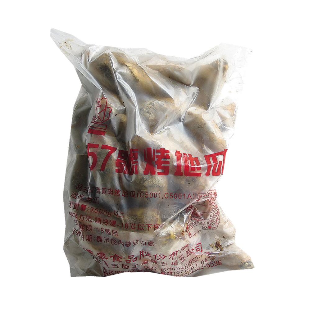 【德麥食品】 德麥 黃肉地瓜 烤地瓜 /3kg