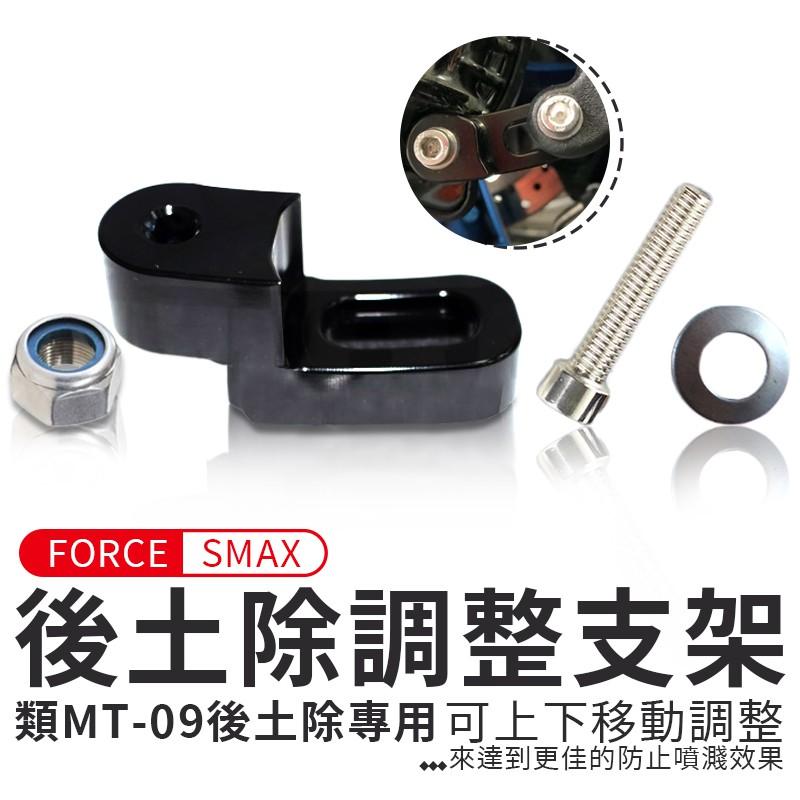燈匠 MT後土除調整支架 後土除 調整支架 支架 土除支架 適用於 S-MAX SMAX FORCE