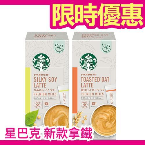 【新口味上市】日本 星巴克 大豆拿鐵 燕麥拿鐵 限定咖啡禮盒組 3盒組 即溶咖啡 Starbucks 母親節禮物