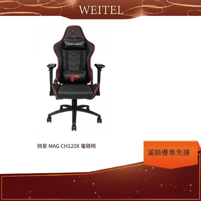【 微星 】MAG CH120X 電競椅