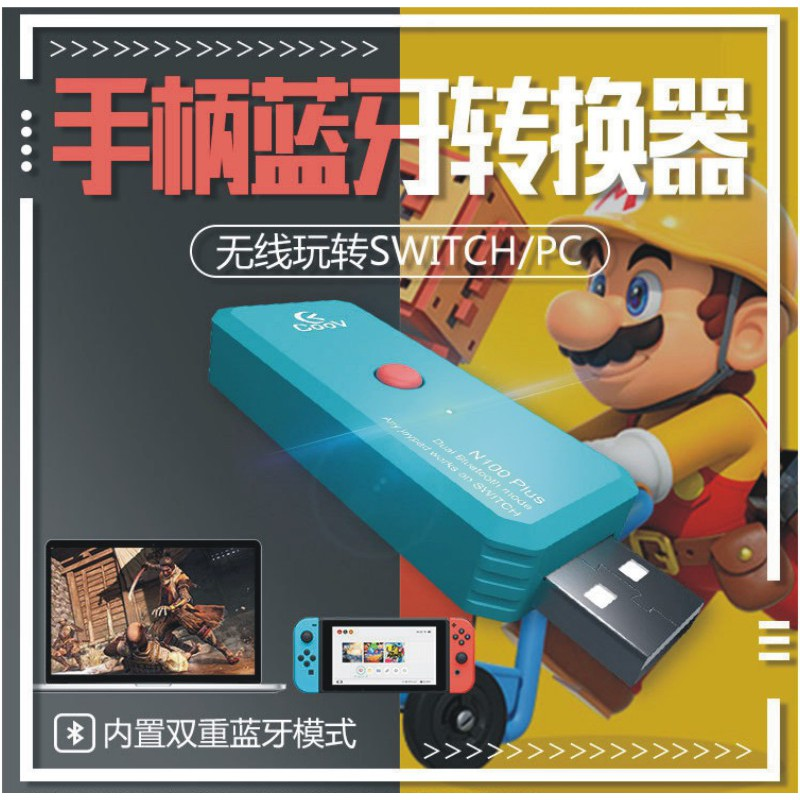 【唯我獨尊】Nintendo Switch 手把轉換器 酷威 COOV N100 Plus / DS50