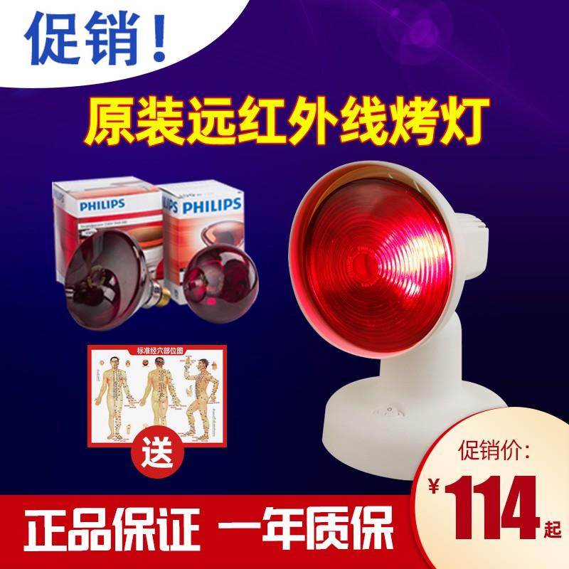 飛利浦紅外線燈烤電家用紅光取暖美容院 遠紅外線燈泡汽車美容燈