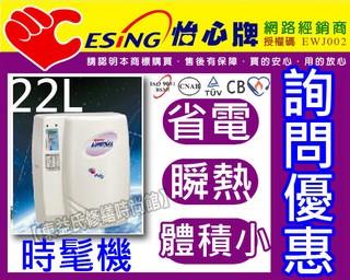 ES-520C怡心牌 時髦機25L(220V平放)省電儲存快速瞬熱20加侖熱水器【東益氏】售電光牌 亞昌 鴻茂 龍天下 彰化縣