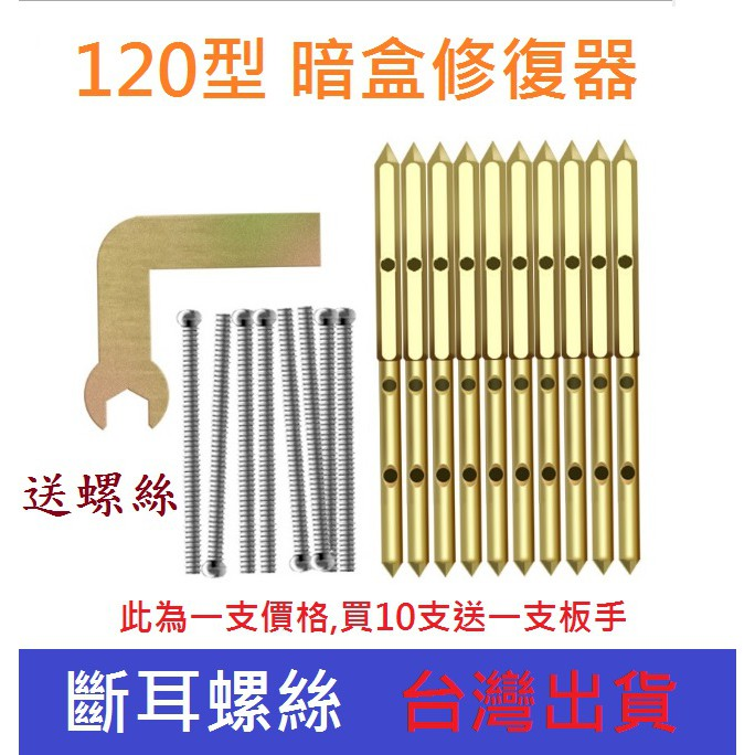 (68-83mm)(93~103mm) 86型 120型 斷耳固定柱 斷耳螺絲 暗盒修復器 頂天立地柱 開關盒 開關
