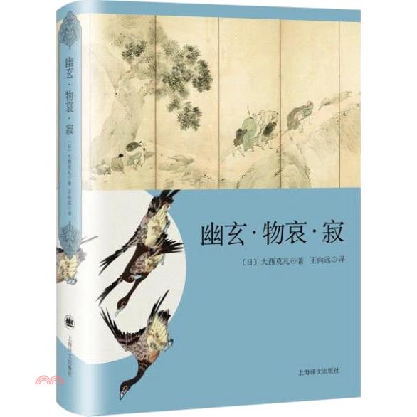 《上海譯文出版社》幽玄.物哀.寂:日本美學三大關鍵字研究(簡體書)(精裝)[87折]