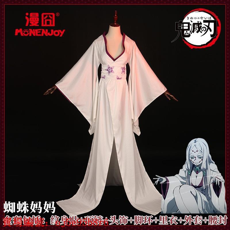 【鬼滅】鬼滅之刃 累母 十二鬼月 蜘蛛媽媽 和服 cos服裝 現貨
