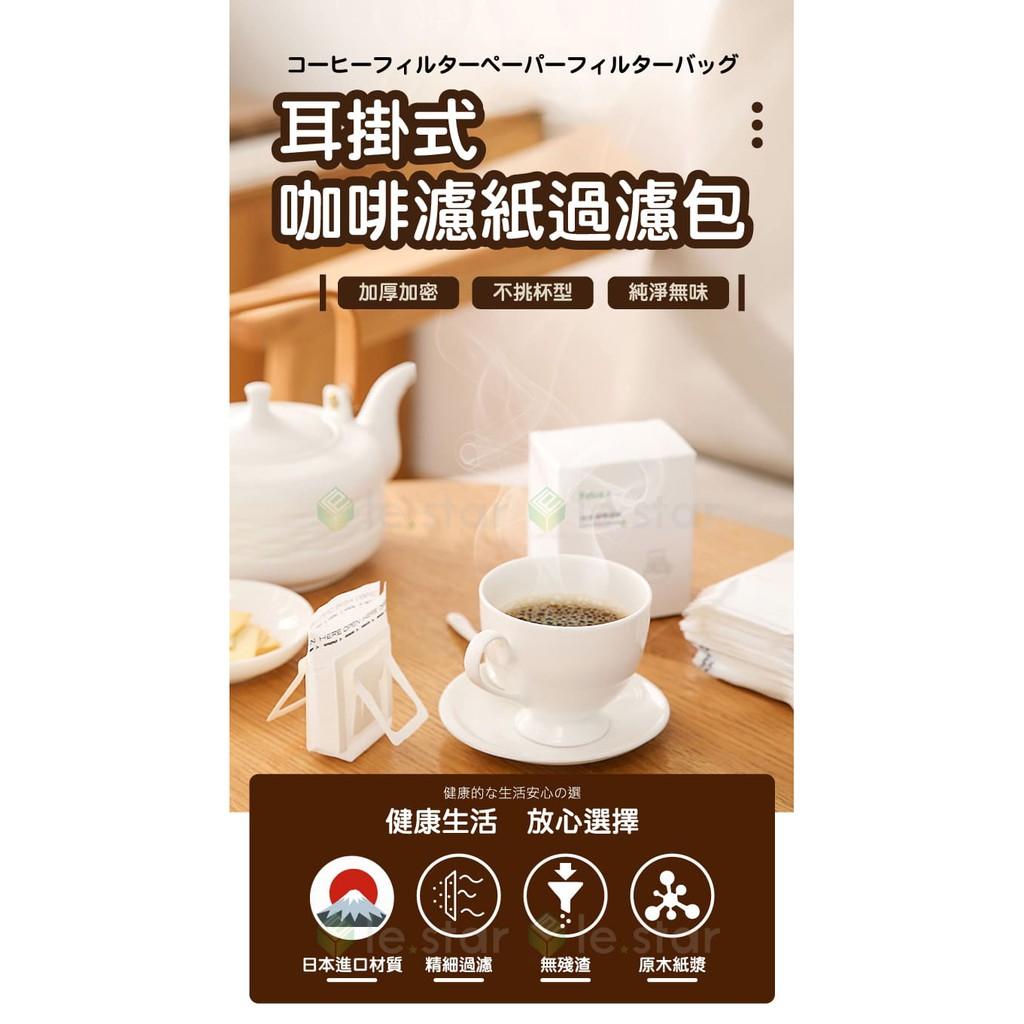 FaSoLa 加厚耳掛式咖啡濾紙過濾包 30入 公司貨 掛耳咖啡濾袋 咖啡手沖濾紙 純淨無味 加厚加密 咖啡過濾 無異味