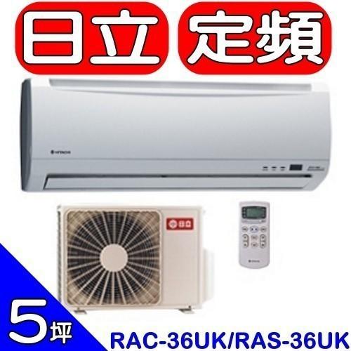 日立【RAC-36UK/RAS-36UK】分離式冷氣 分12期0利率《可議價》