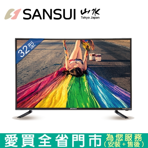 SANSUI山水32型LED液晶顯示器SLED-3239含配送到府+標【愛買】