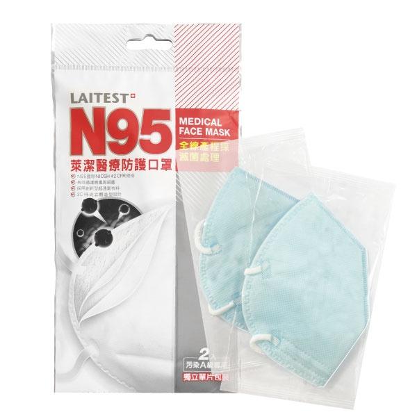 萊潔 N95醫療防護口罩-雪花白/2入1袋-單片獨立包裝