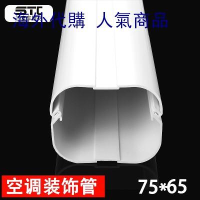 室外機室內配件裝飾管冷氣管明裝美化接頭空調管槽道線槽管套