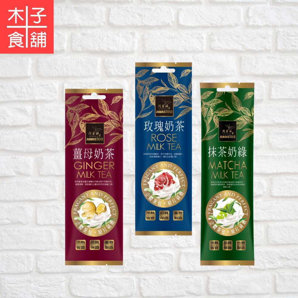 阿華師 抹茶奶綠/薑母奶茶/玫瑰奶茶(單條)【木子食舖】