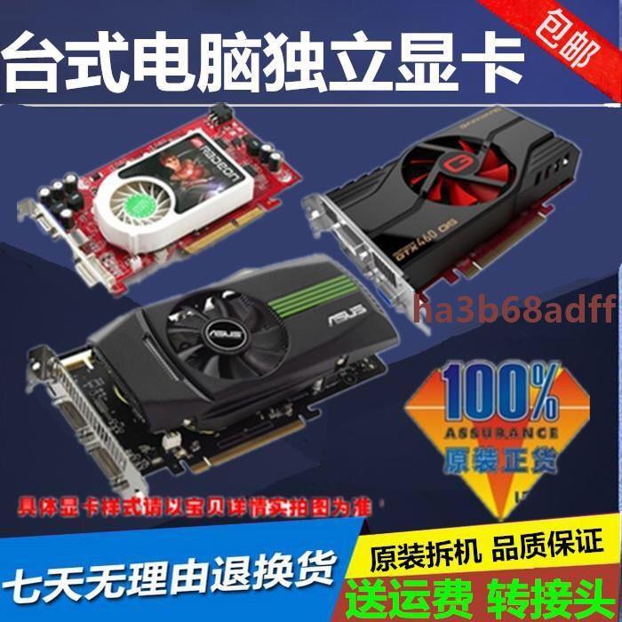 🚛299免運🚛 顯示卡 1G 9800GT顯卡 臺式機通用獨立顯卡 拆機顯卡GTS450 GTX