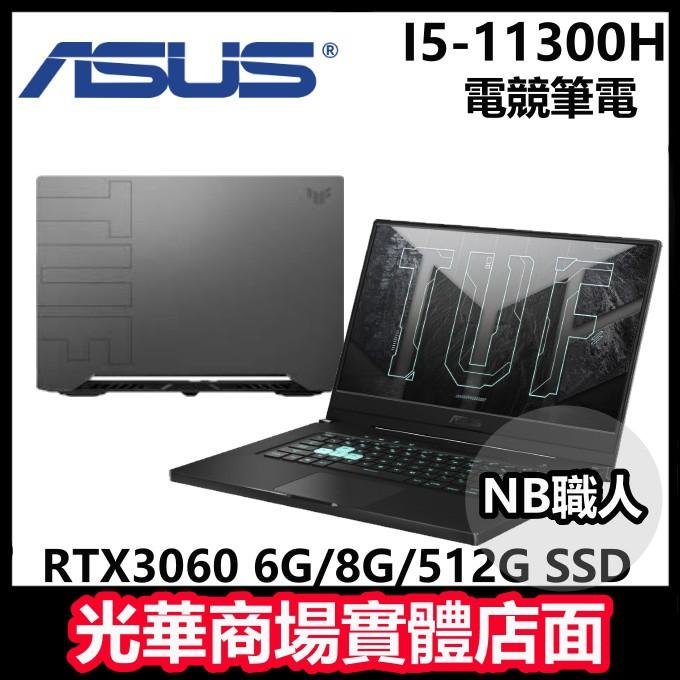 【NB職人】I5獨顯 RTX3060 華碩ASUS 電競 筆電 遊戲LOL 電腦 FX516PM-0181A11300H