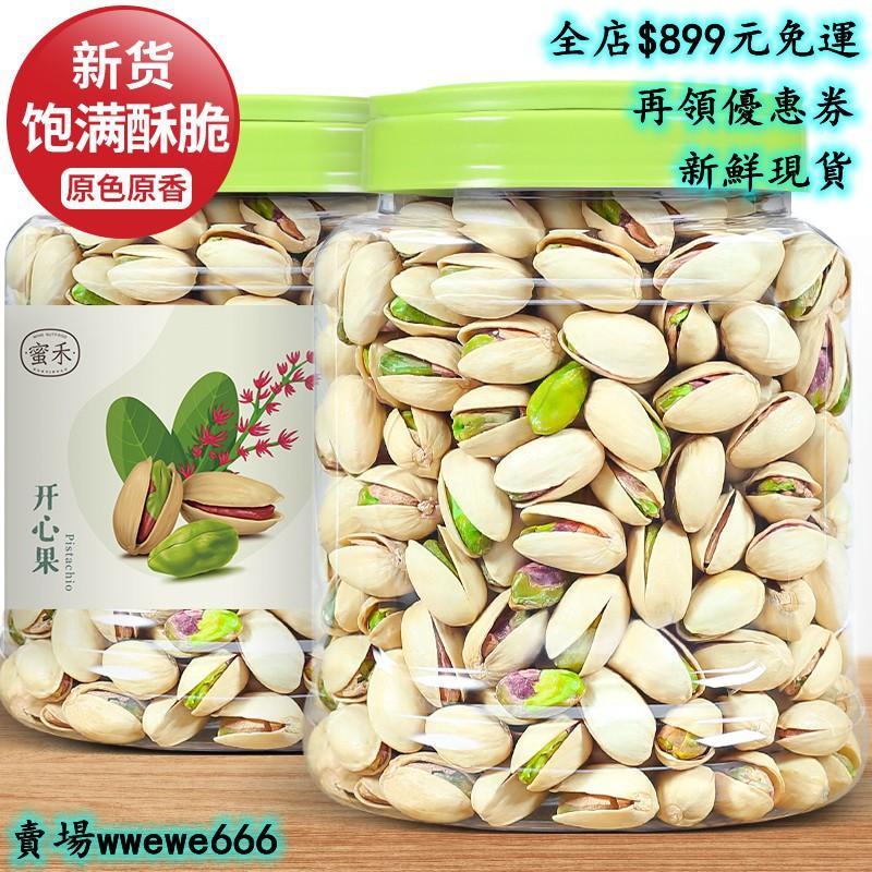 特産原色開心果散裝500g堅果原味罐裝幹果零食5斤批貨無漂白