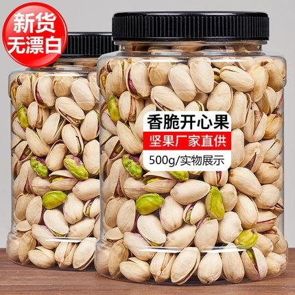 新貨 開心果原色無漂白500g新貨散裝2斤原味批貨整箱堅果炒貨零食罐裝