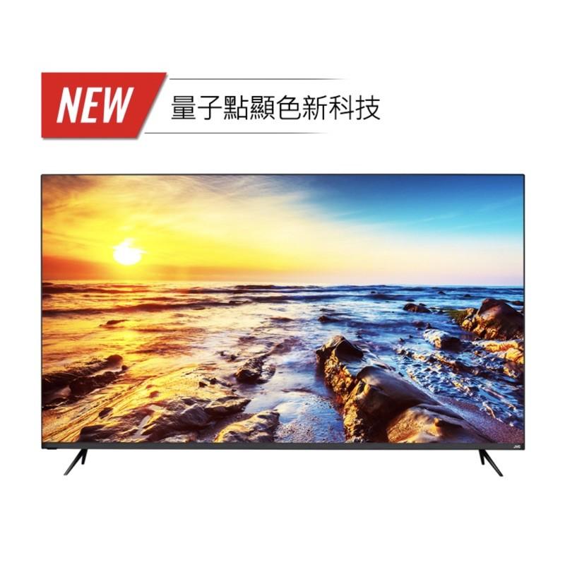JVC 55寸 液晶顯示器 QLED  4K 電視 提貨卷