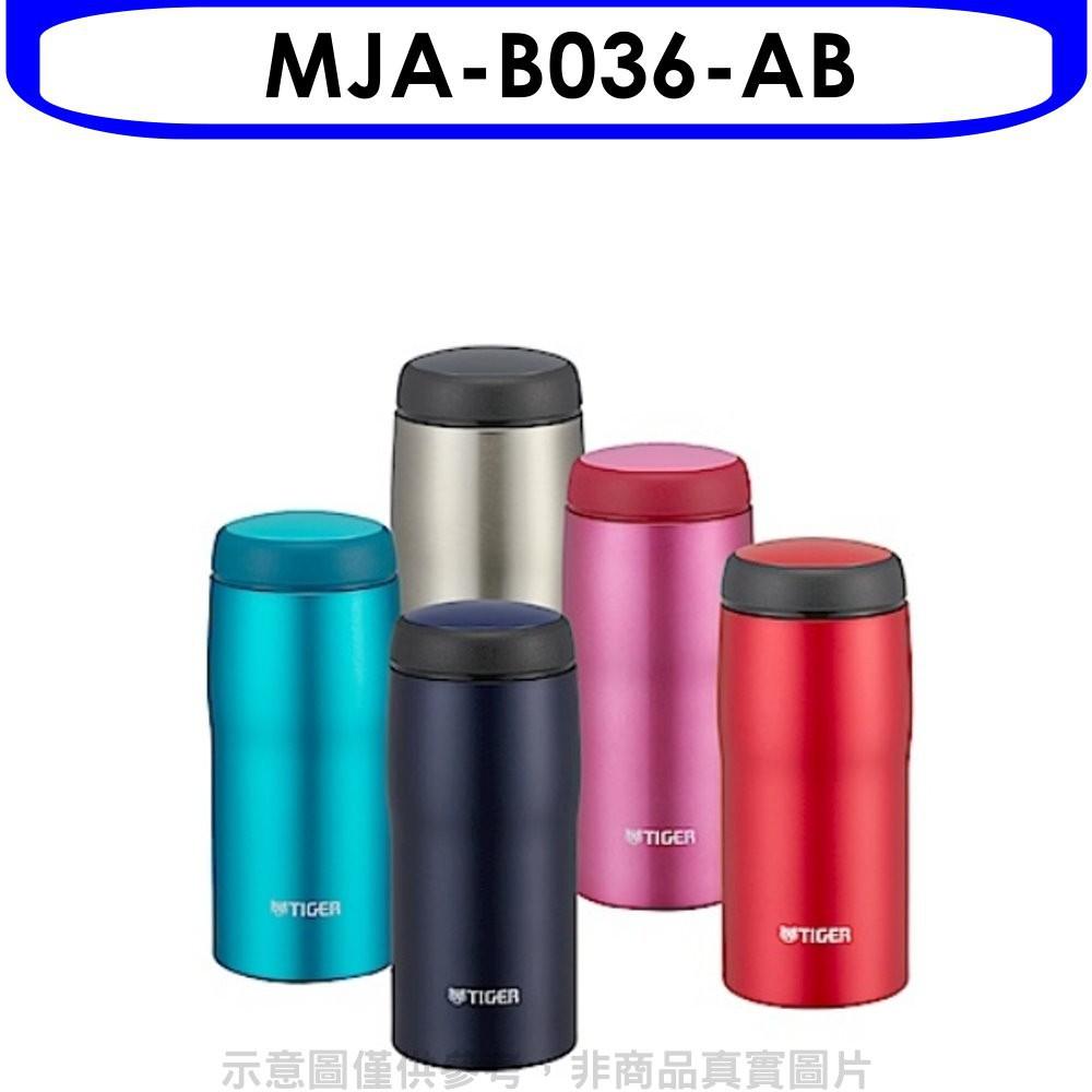 虎牌【MJA-B036-AB】360cc日本製造旋轉保溫杯AB亮藍色 分12期0利率