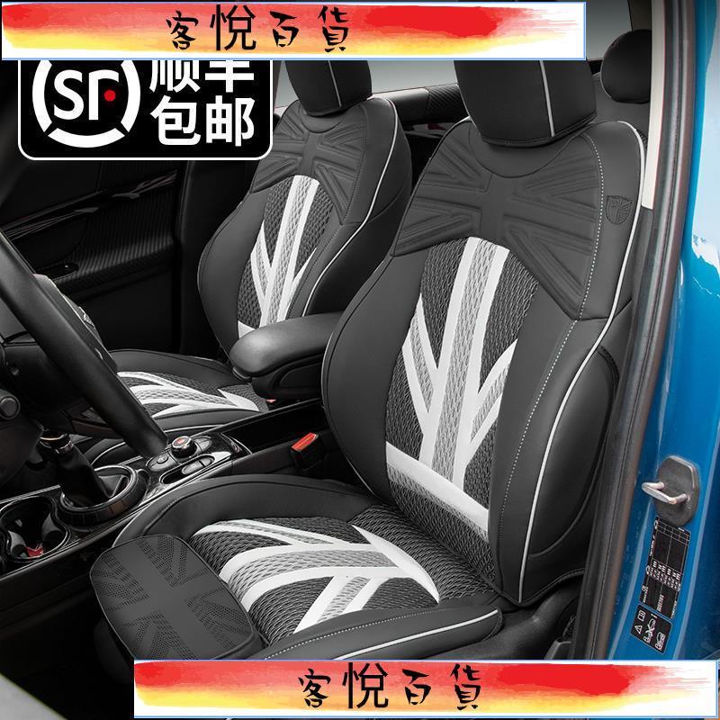 【mini一站式改裝】適用迷你座套全包mini cooper專用座椅套汽車米字旗冰絲坐墊