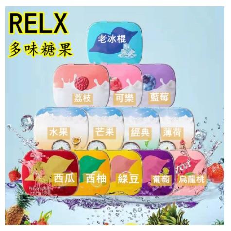 【RELX 悅刻】正品一代糖果 悅刻西瓜 葡萄 桃氣烏龍 風味糖果禮盒組 滿額免運