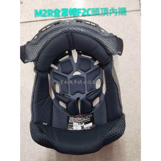 M2R  XR3 F2C  M3 OX2全罩帽 配件頭頂內襯鏡片 深黑色片  耳邊 透明片 淺茶色片 電鍍彩色片 鏡片座