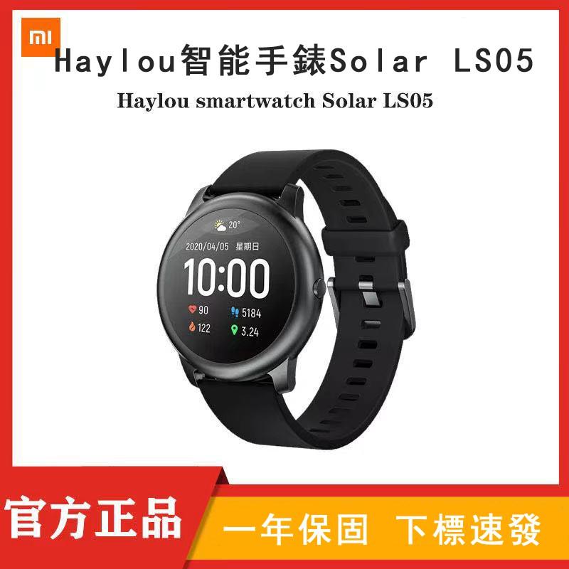 【小米正品】Haylou Solar智能手錶LS05 智能手環 國際版 原廠正品