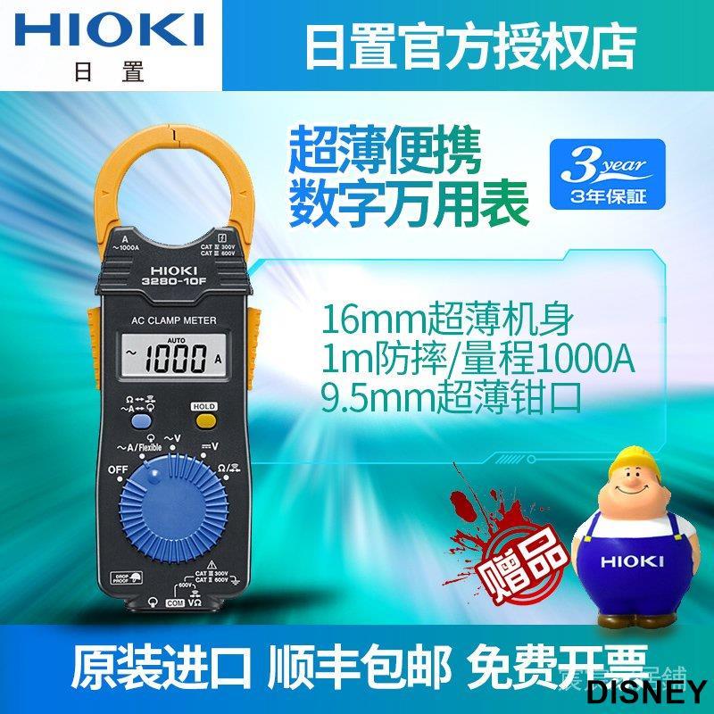 DISNEY【秒發】HIOKI日置3280-10F數字鉗形表3288電流表CM3281 CM3289萬用表32