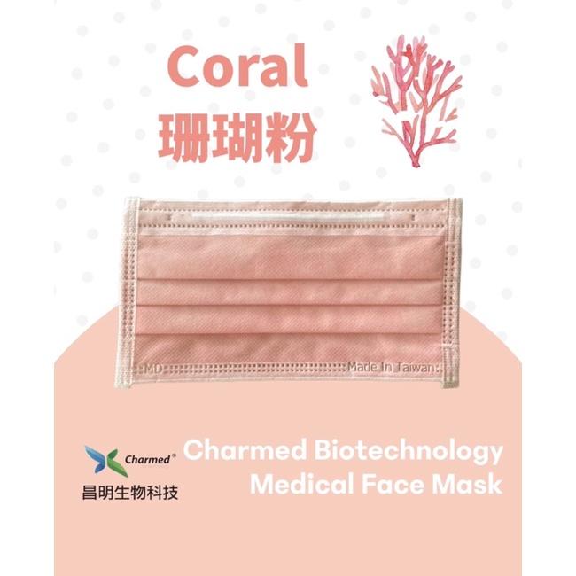 昌明生技 成人/兒童醫療口罩 口罩國家隊#35 素色-珊瑚粉 50入