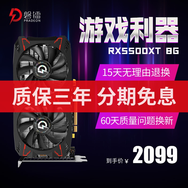 AMD磐鐳RX5500XT 8G顯卡台式電腦電競直播渲染遊戲獨立顯卡5600XT
