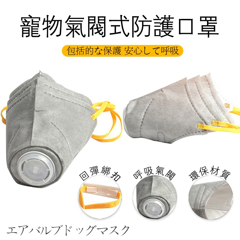 PETDOS派多斯 氣閥式寵物防護口罩 PM2.5口罩 S/M/L