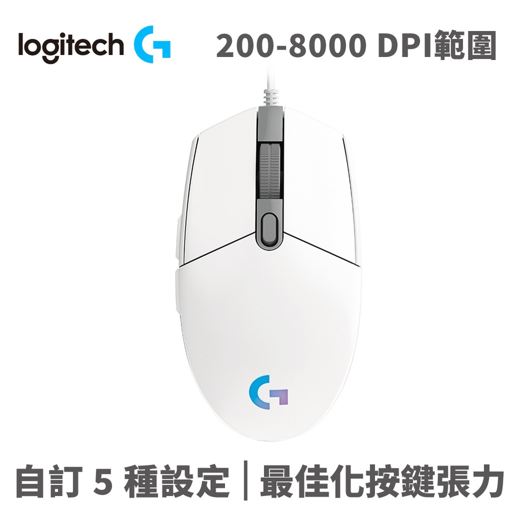 Logitech 羅技 G102 炫彩 有線遊戲滑鼠 USB 白色