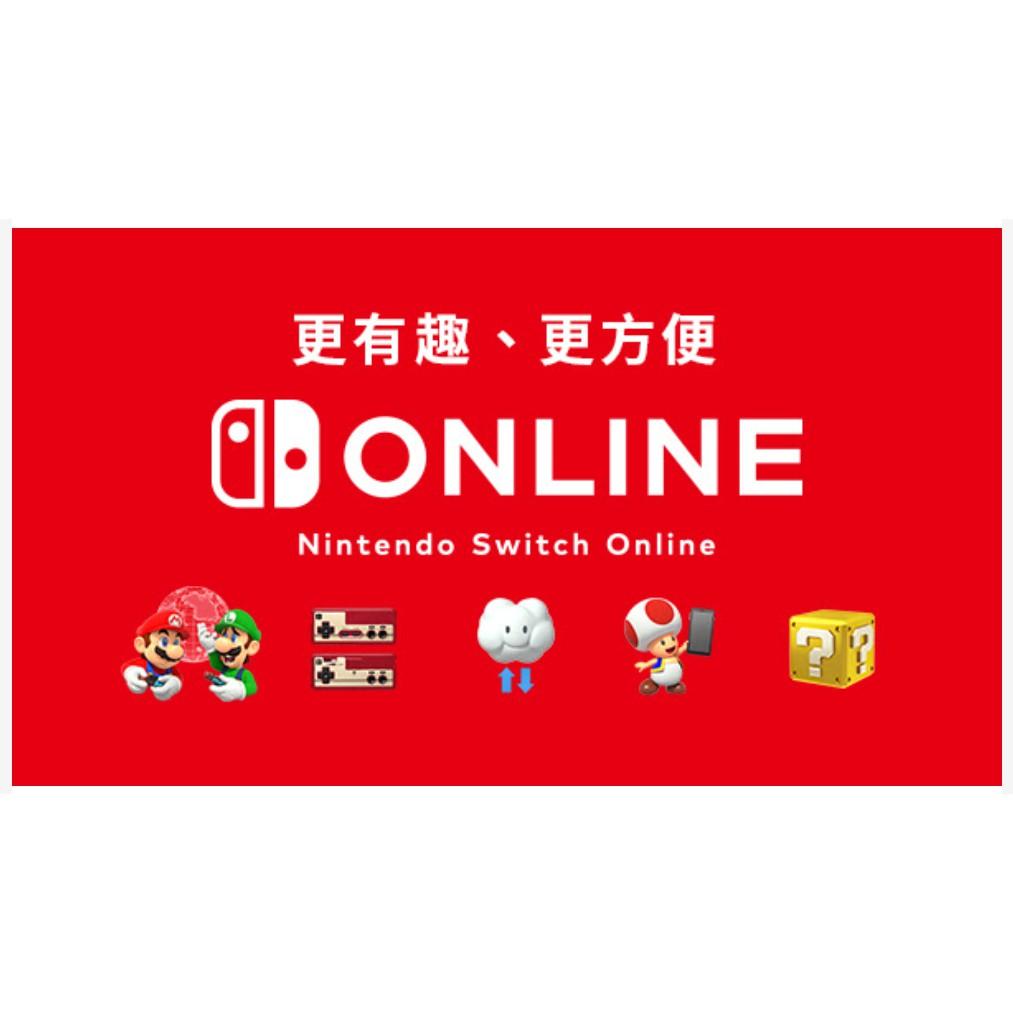 Nintendo Switch Online NSO 任天堂 線上會員 家庭會員