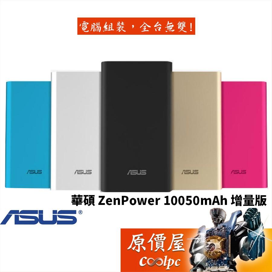 ASUS華碩 ZenPower 10050mAh 增量版 藍色/金色/桃色/銀色 行動電源/原價屋