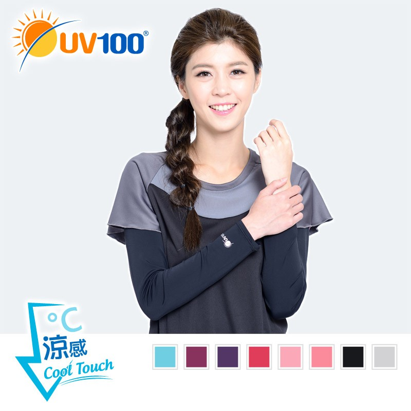 UV100 防曬 抗UV-涼感彈力透氣袖套-女【KD41104】
