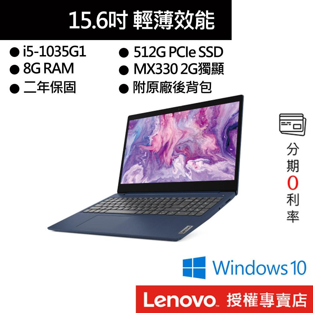 Lenovo 聯想 Ideapad Slim 3i 81WE00PGTW i5/8G 15吋 商務筆電[聊聊再優惠]