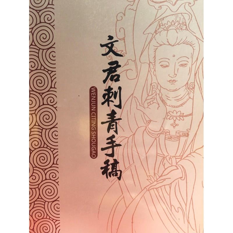 文君刺青手稿圖稿#寫實圖稿#刺青圖稿#紋身圖稿#傳統圖稿#新傳統圖稿#(A4二手圖稿)